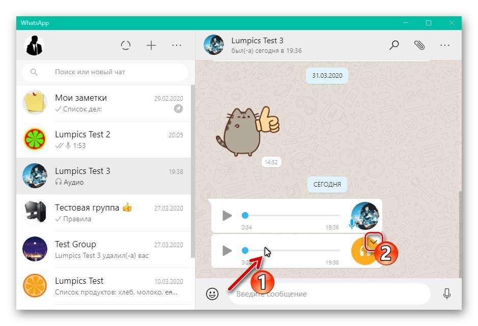 WhatsApp для Windows вызов меню действий для аудиозаписи в чате