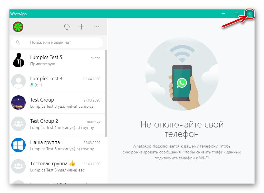 WhatsApp для Windows закрытие программы и выход из мессенджера на ПК