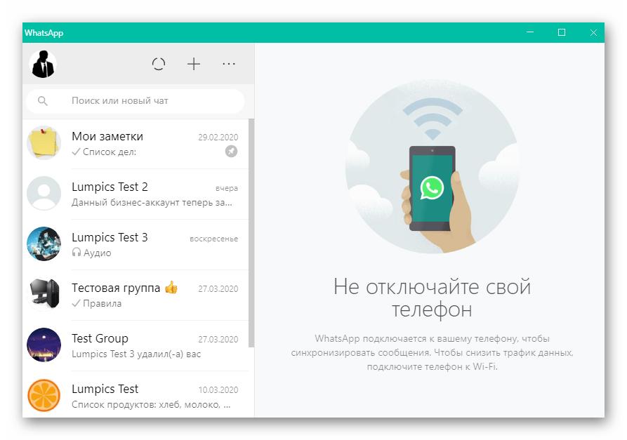 WhatsApp для Windows запуск мессенджера
