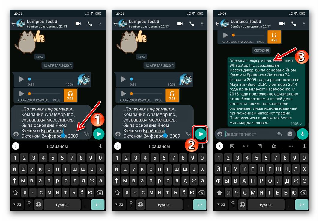 WhatsApp - отправка отформатированного сообщения в чат