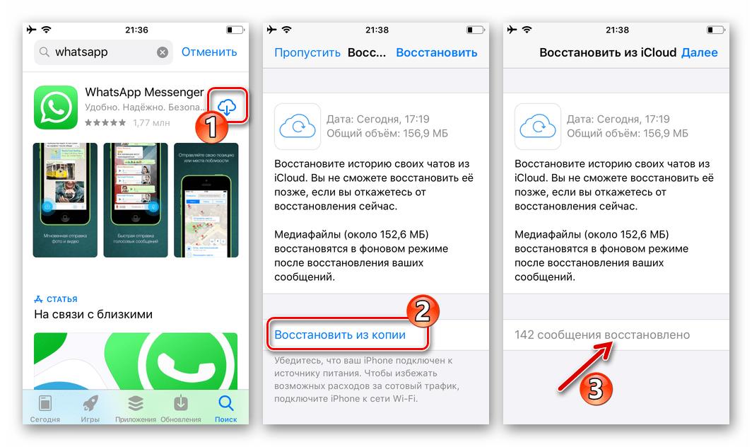 WhatsApp перенос программы и чатов с одного iPhone на другой средствами мессенджера