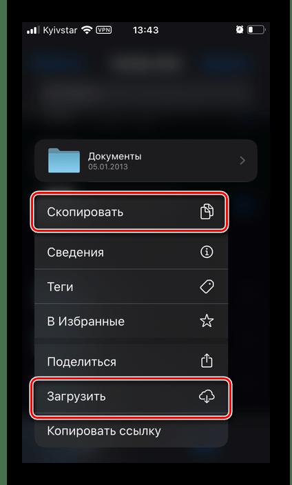 Загрузить или скопировать файлы на Яндекс.Диске в приложении Файлы на iPhone