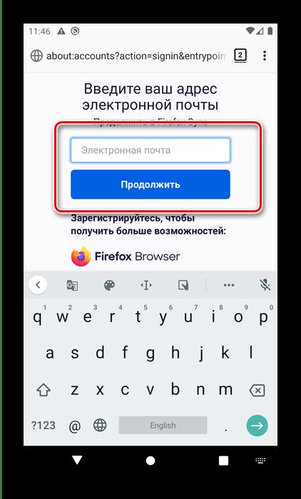Зайти или завести аккаунт Mozilla Firefox для восстановления истории посредством синхронизации