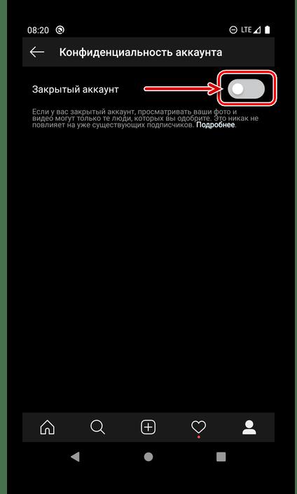 Закрыть свой аккаунт в приложении Instagtam для Android