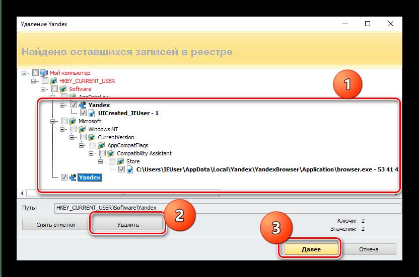 Записи реестра удалённого Яндекс.Браузера для решения проблемы с повреждением файлов