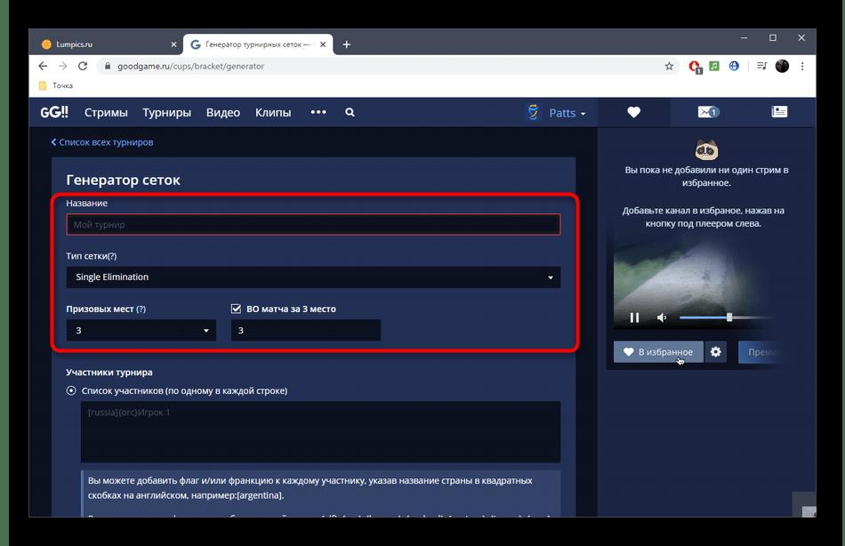 Заполнение основной информации для турнира в онлайн-сервисе GoodGame