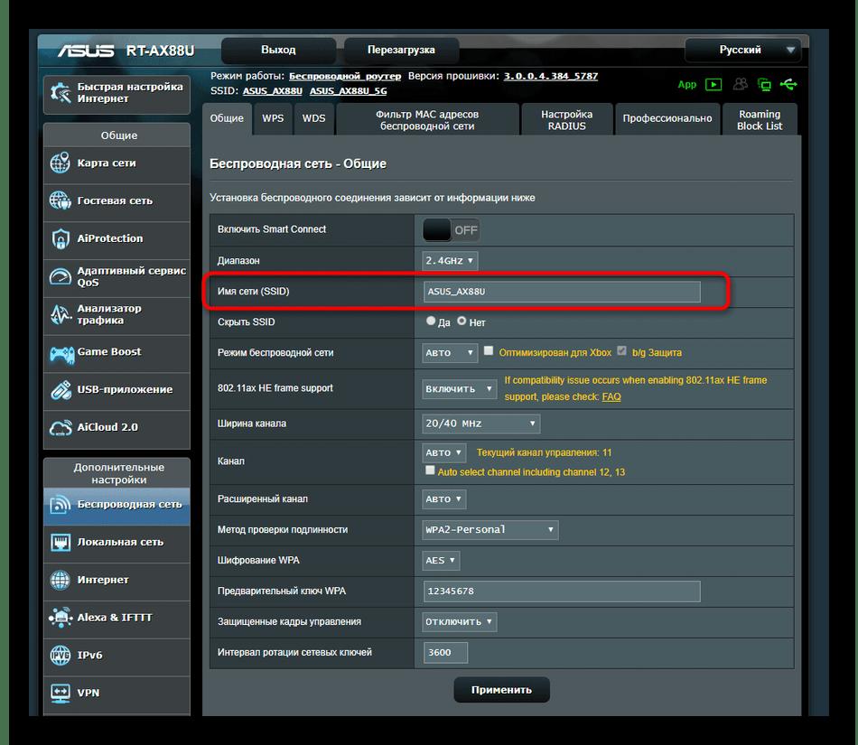 Заполнение поля для ручной смены названия беспроводной сети роутера ASUS