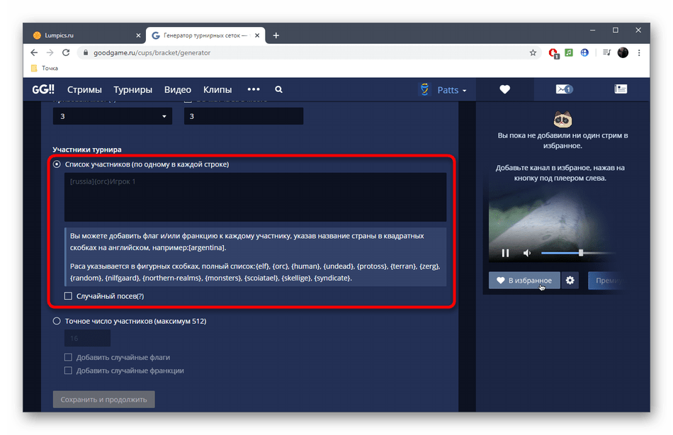 Заполнение списка участников турнира в онлайн-сервисе GoodGame