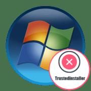 Запросите разрешение от Trustedinstaller в Windows 7