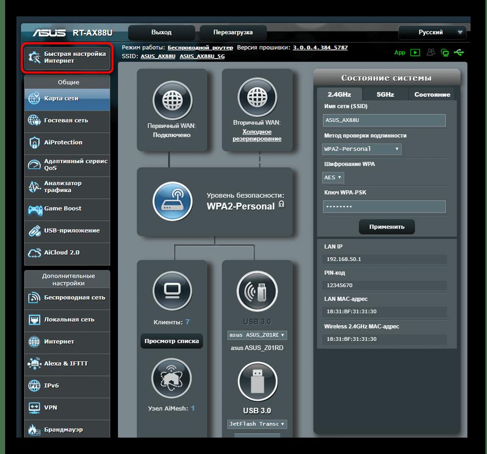 Запуск быстрой настройки роутера ASUS для смены названия беспроводной сети