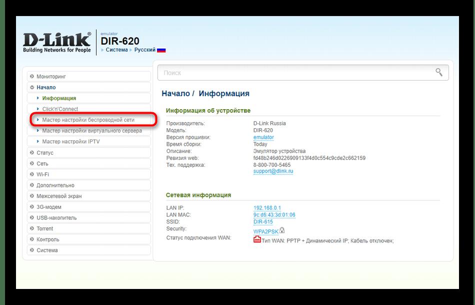 Запуск быстрой настройки роутера D-Link от МГТС для изменения пароля от беспроводной сети
