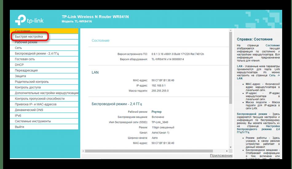 Запуск быстрой настройки роутера TP-Link от МГТС для смены пароля беспроводной сети