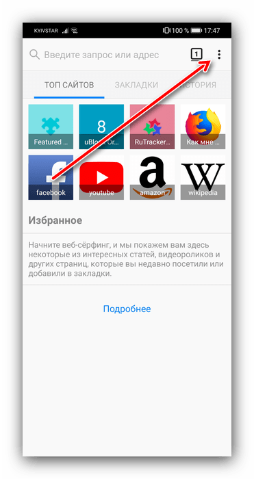 Запуск главного меню Mozilla Firefox для блокировки рекламы
