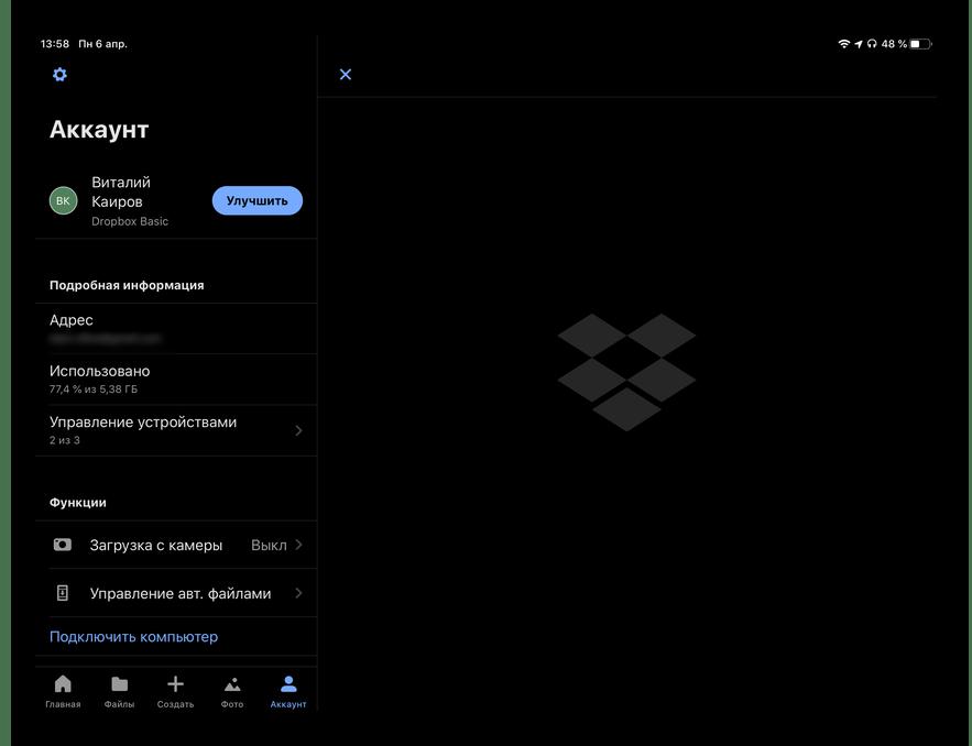 Запуск и авторизация в приложении Dropbox на iPad для переноса фото с компьютера