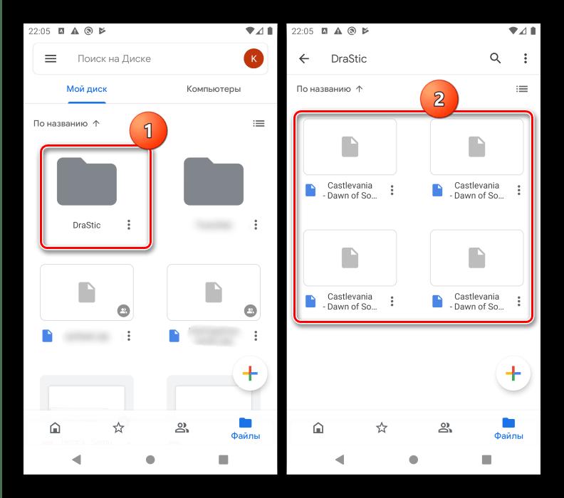 Запуск каталога для получения доступа к облачным файлам сохранения на Android