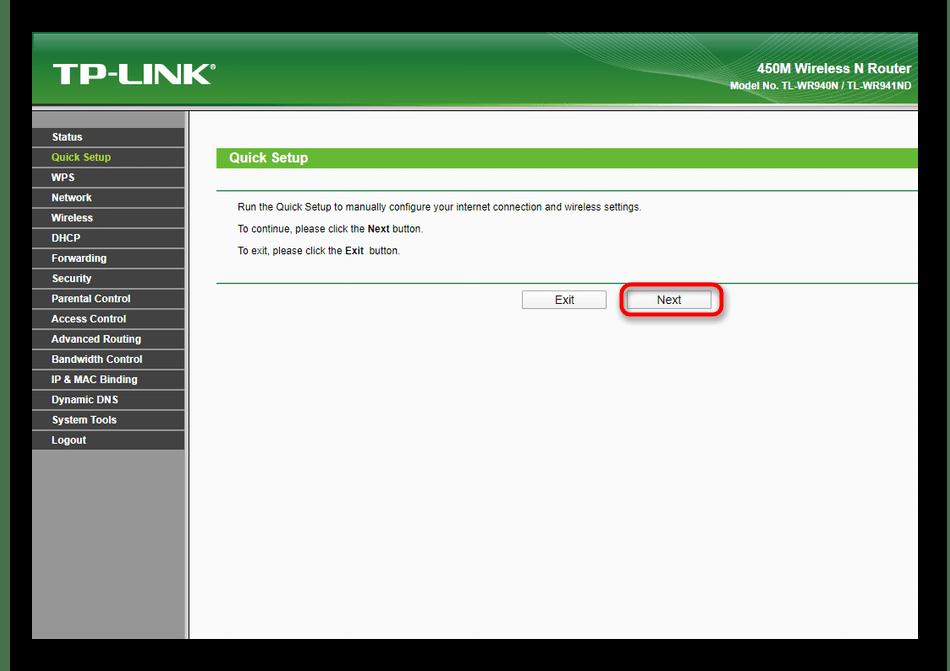 Запуск мастера быстрой настройки роутера TP-Link TL-WR940N