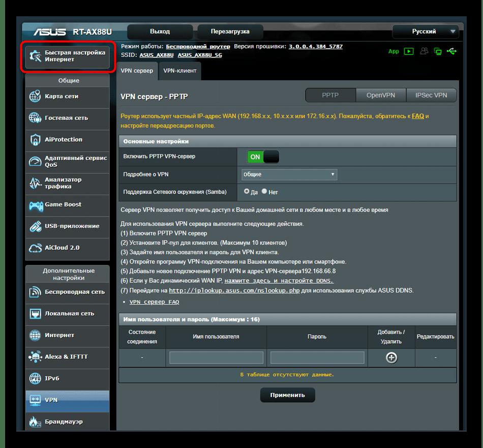 Запуск мастера настройки сети в веб-интерфейсе роутера ASUS