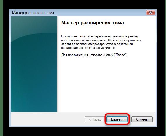 Запуск Мастера расширения логического тома жесткого диска в Windows 7