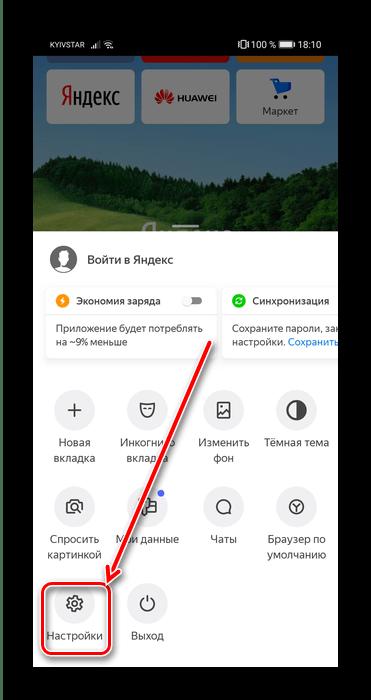 Запуск настроек Яндекс.Браузера для блокировки рекламы