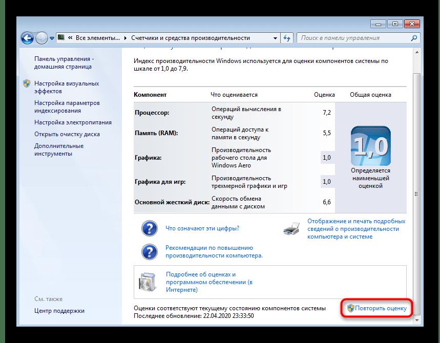 Запуск повторной оценки производительности через Панель управления Windows 7