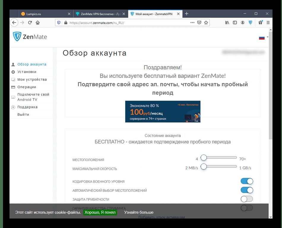 Запуск учетной записи после установки расширения ZenMate в Mozilla Firefox