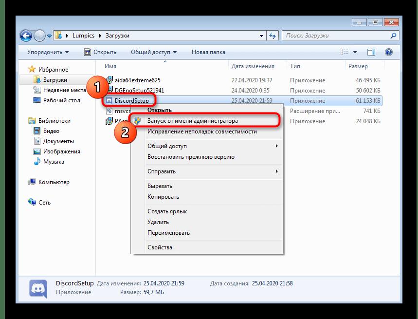 Запуск установщика Discord в Windows 7 от имени администратора