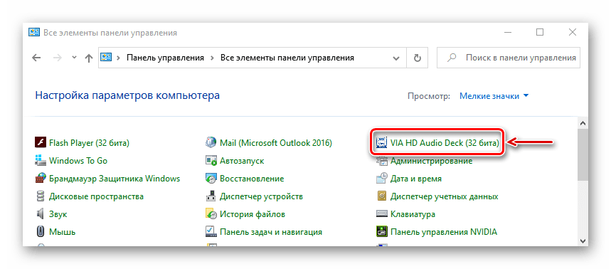 Запуск VIA HD Audio Deck