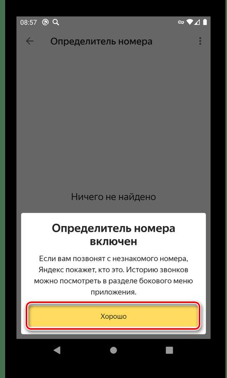 Завершение настройки определителя номера Яндекс на смартфоне с Android