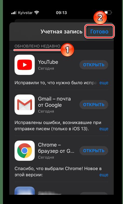Завершение обновления приложений в App Store на iPhone