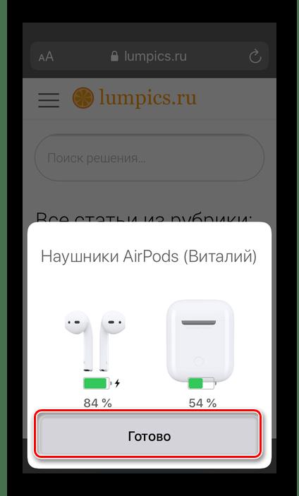 Завершение подключения наушников AirPods к iPhone