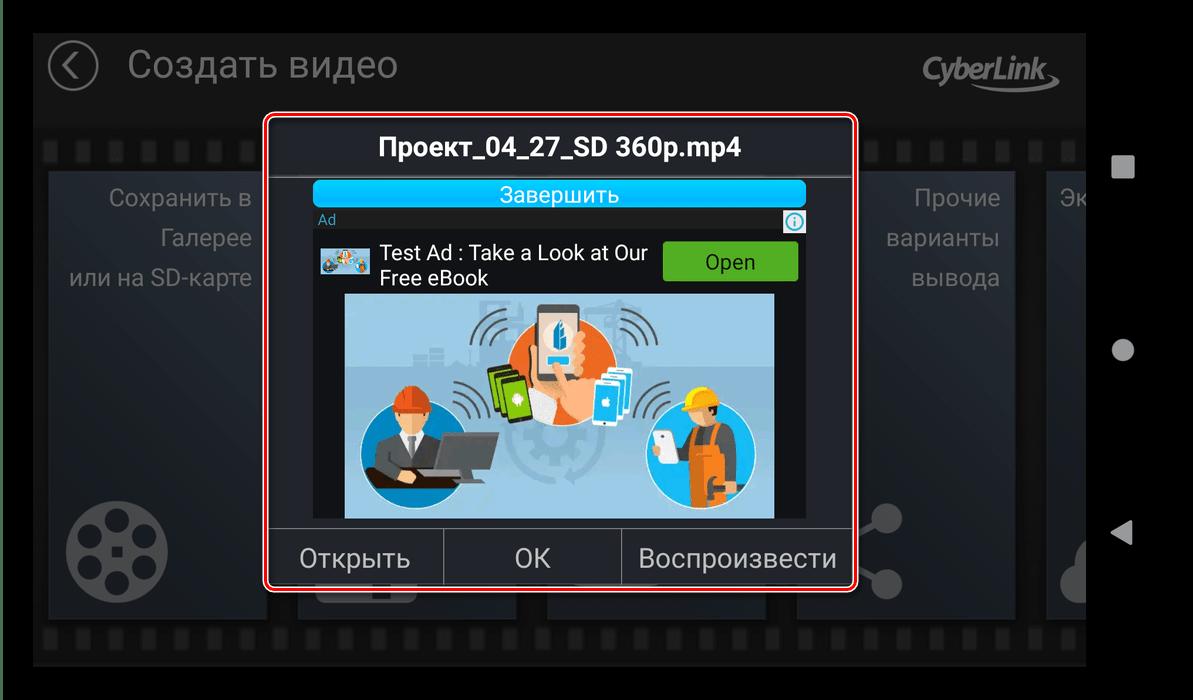 Завершение процесса сохранения результата монтирования видео в PowerDirector для Android