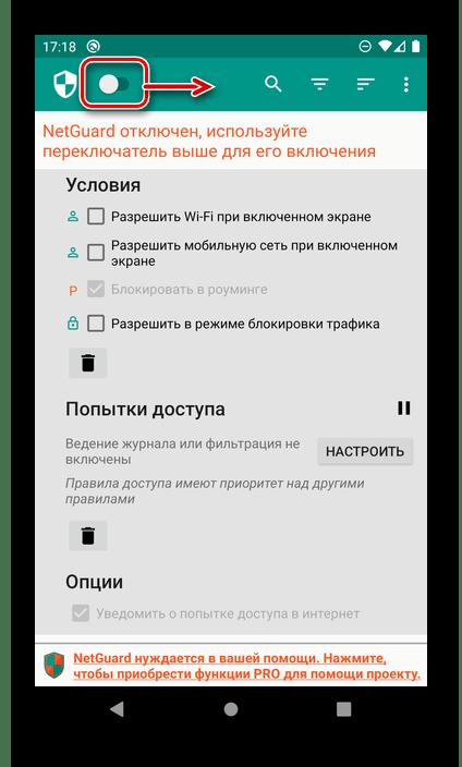 Активация блокировки доступа в интернет для приложения в NetGuard на Android