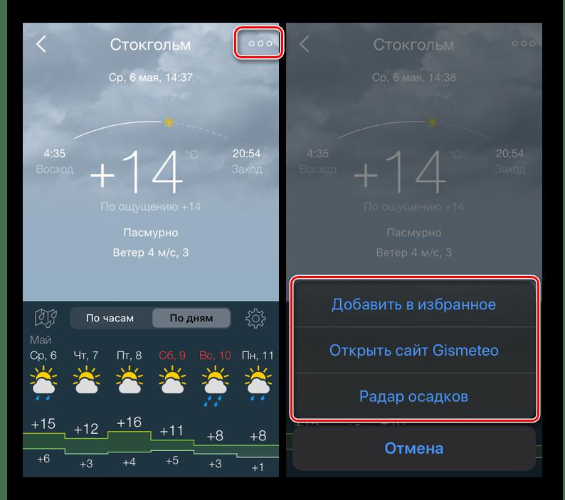 Действия, доступные для выбранного места в приложении Gismeteo Lite на iPhone