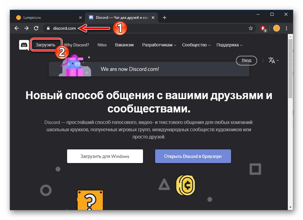 Discord для Windows официальный сайт системы, раздел Загрузить