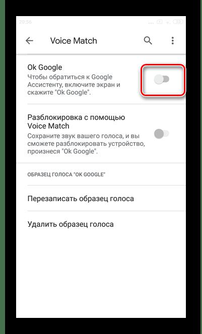 Для повторного включения передвинуть ползунок Google Assistant Xiaomi