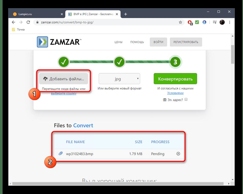 Добавление дополнительных файлов для конвертирования BMP в JPG через онлайн-сервис Zamzar