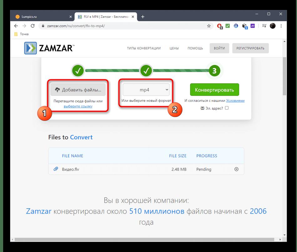 Добавление дополнительных файлов для конвертирования FLV в MP4 через онлайн-сервис Zamzar