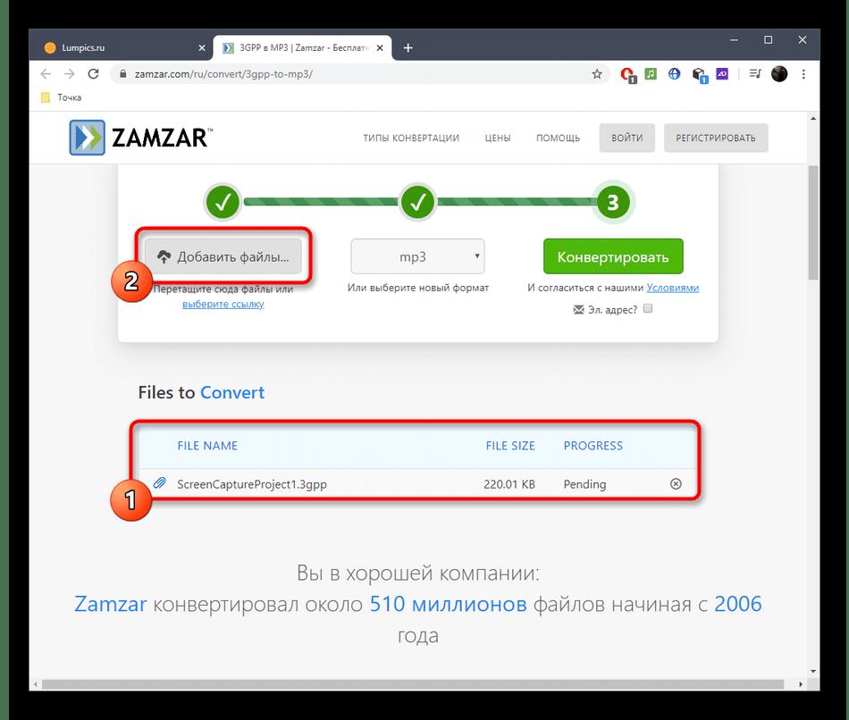 Добавление дополнительных файлов перед конвертированием 3GPP в MP3 через онлайн-сервис Zamzar