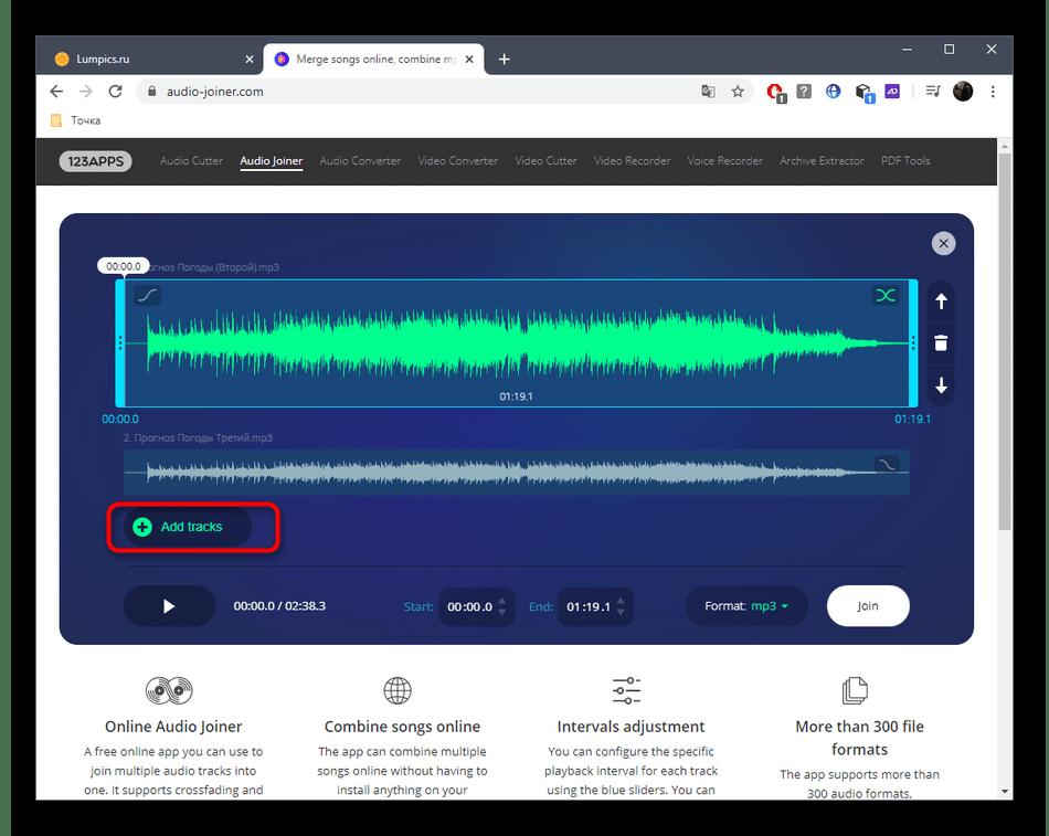 Добавление дополнительных треков перед склейкой через онлайн-сервис Audio Joiner