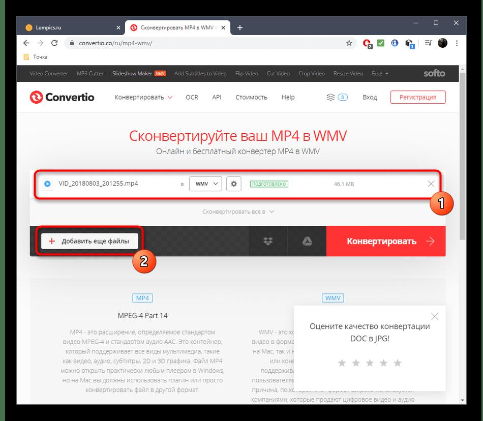Добавление других файлов для конвертирования MP4 в WMV через онлайн-сервис Convertio