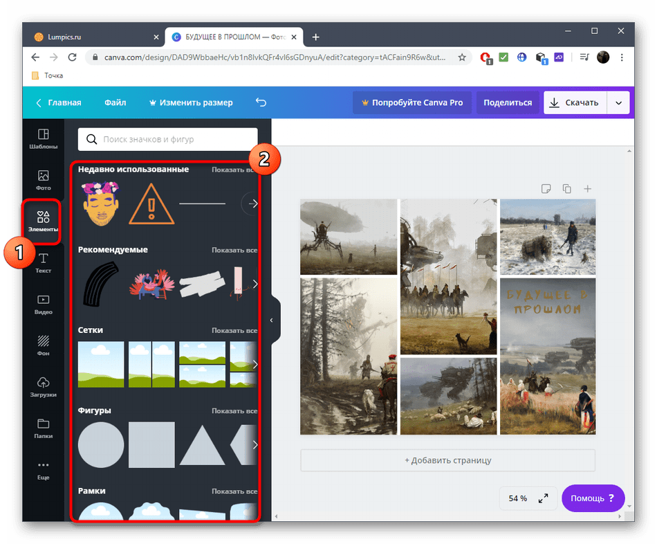 Добавление элементов для фото через онлайн-сервис Canva