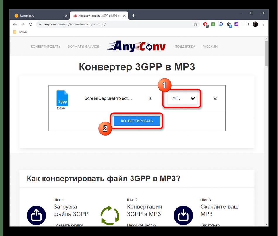 Добавление файлов для конвертирования 3GPP в MP3 через онлайн-сервис AnyConv