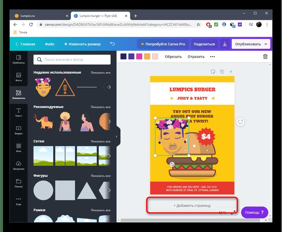 Добавление страницы флаера через онлайн-сервис Canva