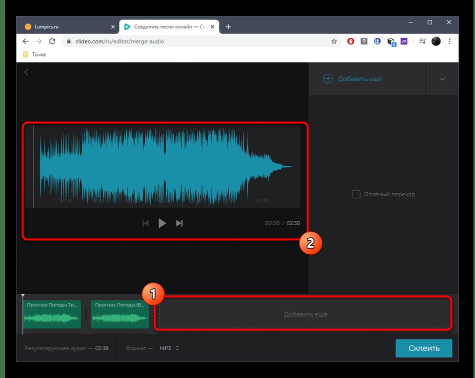 Добавление треков и их прослушивание через онлайн-сервис Clideo