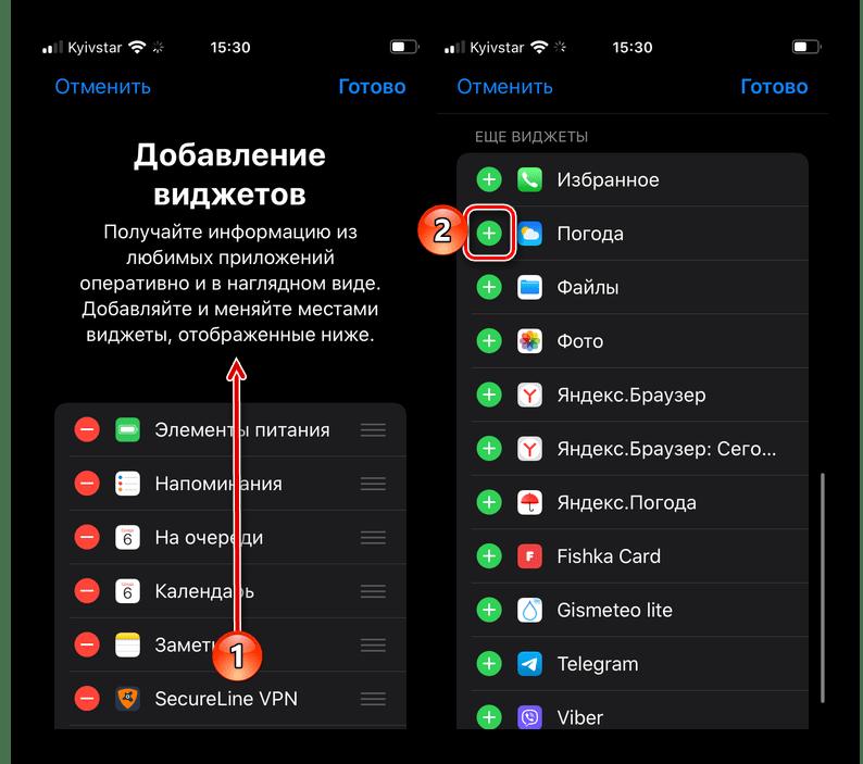 Добавление виджета Apple Погода на iPhone