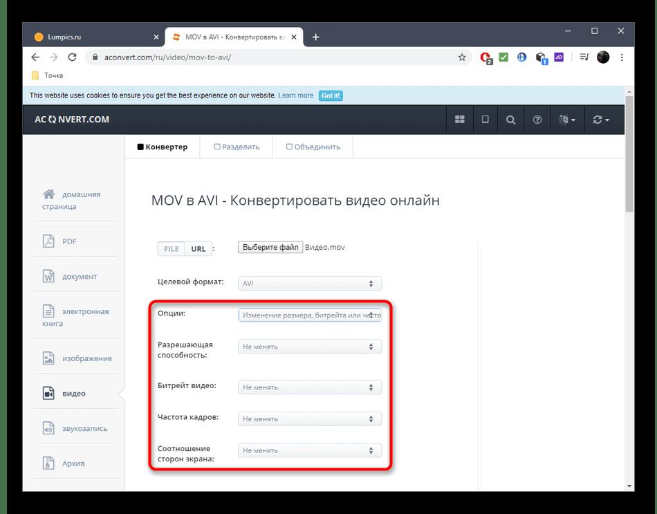 Дополнительные настройки перед конвертированием MOV в AVI через онлайн-сервис Aconvert