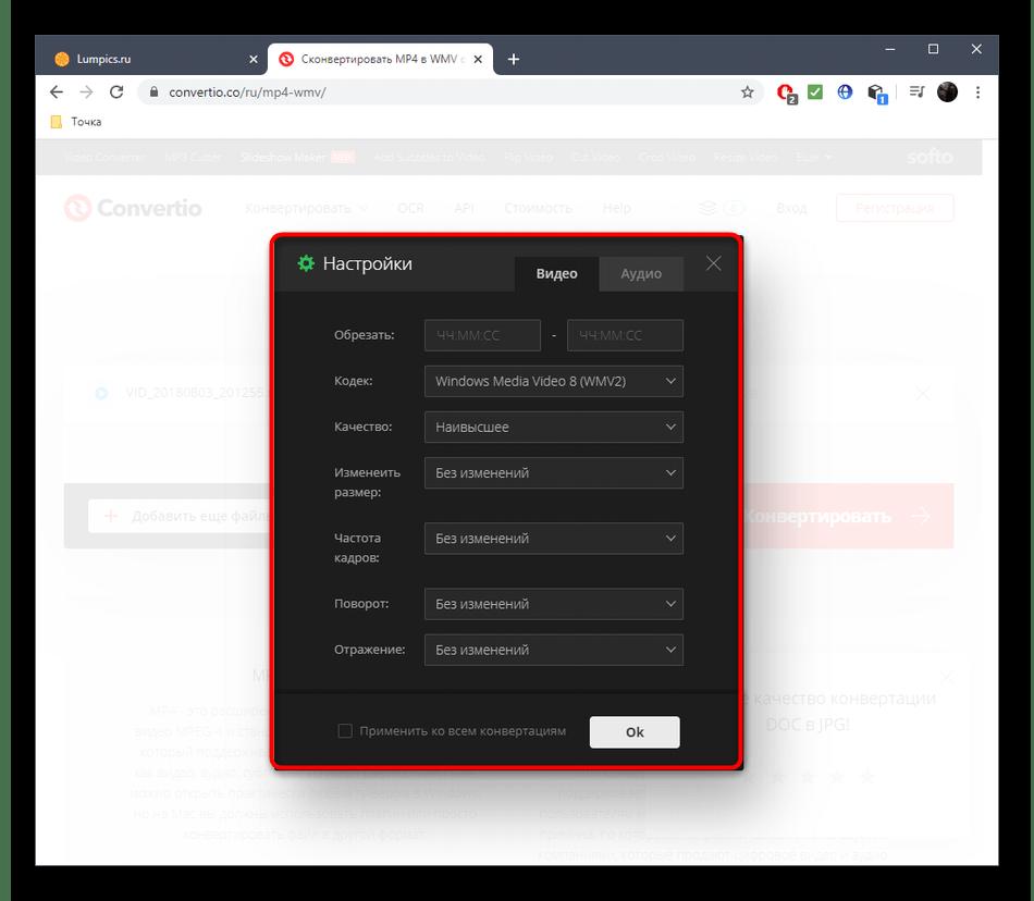 Дополнительные настройки перед конвертированием MP4 в WMV через онлайн-сервис Convertio