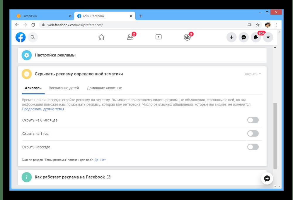 Дополнительные параметры рекламы на сайте Facebook