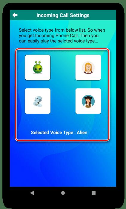 Эффекты изменения голоса при звонке посредством приложения Call Voice Changer