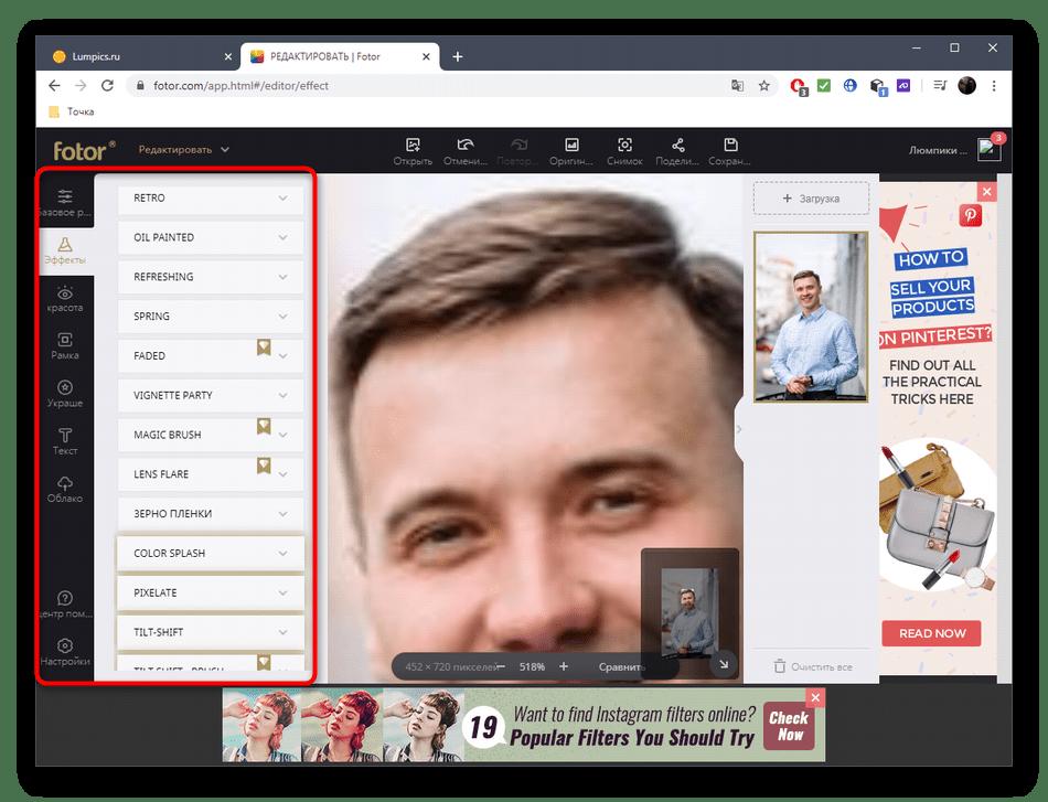 Использование дополнительных инструментов для редактирования фото через онлайн-сервис Fotor
